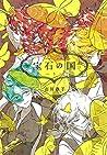 宝石の国 5 [Houseki no Kuni 5] by Haruko Ichikawa