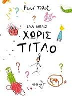 Ένα βιβλίο χωρίς τίτλο / Éna vivlío chorís títlo