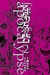 Fort of Apocalypse Vol. 2 by Yuu Kuraishi