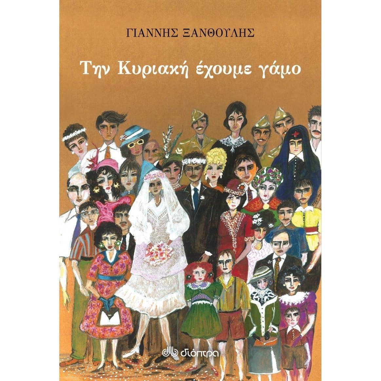 a1df0a903aa0 Την Κυριακή έχουμε γάμο by Giannis Xanthoulis