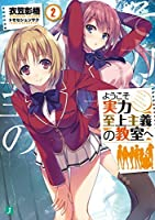 ようこそ実力至上主義の教室へ2 [Youkoso Jitsuryoku Shijou Shugi no Kyoushitsu e (Novel) 2] (Youkoso Jitsuryoku Shijou Shugi no Kyoushitsu e Light Novels, #2)