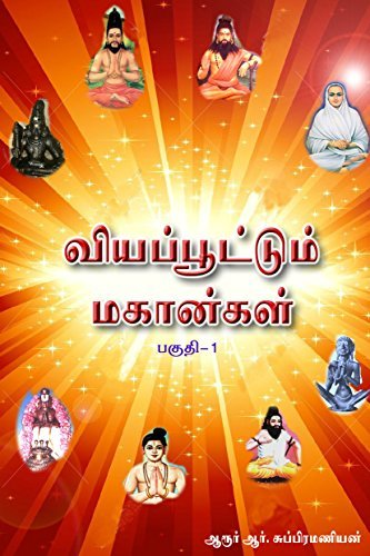 Amazing Sages of India - Part 1: Viyappoottum Mahaangal  by  Aroor R Subramanian