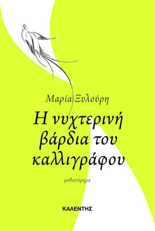 Η νυχτερινή βάρδια του καλλιγράφου by Maria Xilouri