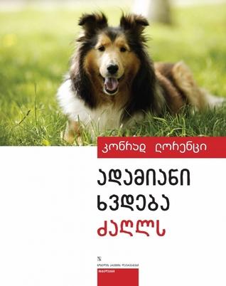 ადამიანი ხვდება ძაღლს