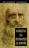 Животът на Леонардо да Винчи