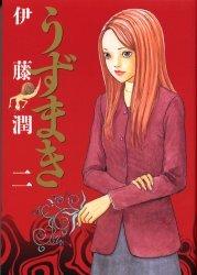Uzumaki: Spiral into Horror, (3 in 1)うずまき