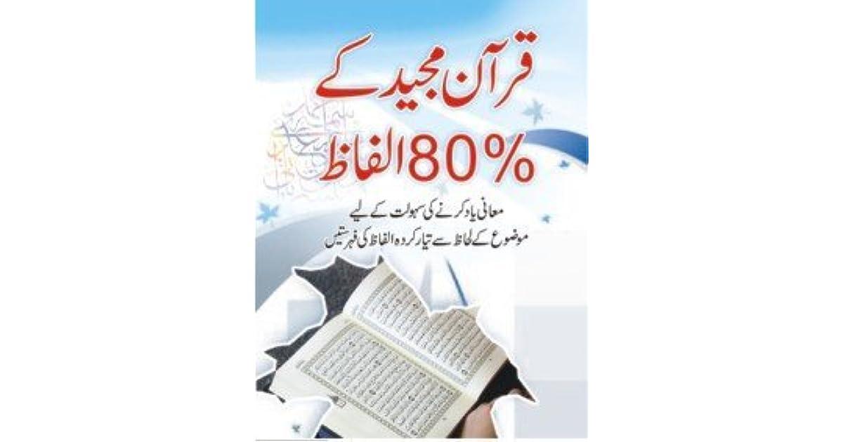 Quran majeed Ke 80% Alfaz (Urdu/Arabi) by Abdul Aziz