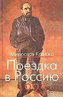 Поездка в Россию. 1925