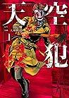 天空侵犯 1 [Tenkuu Shinpan 1] (High-Rise Invasion, #1)