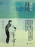 """目送 (龙应台""""人生三书"""")"""