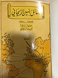 رسائل أمين الريحاني ١٨٩٦-١٩٤٠