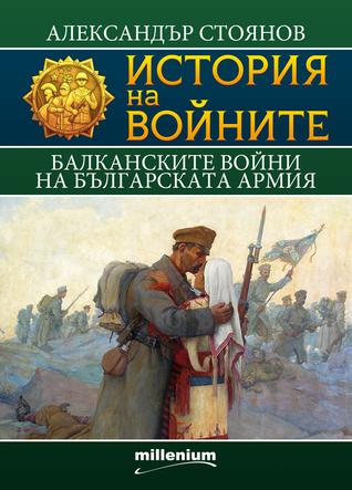 Балканските войни на българската армия by Александър Стоянов