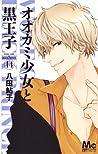 オオカミ少女と黒王子 14 [Ookami Shoujo to Kuro Ouji 14] (Wolf Girl and Black Prince, #14)