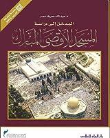المدخل إلى دراسة المسجد الأقصى المبارك
