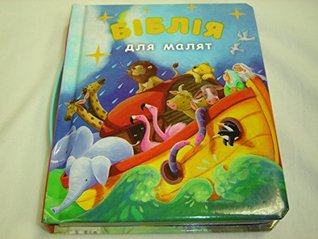 Ukrainian Language Bible for Children / Біблія для малят / Board Book with 20 Stories from the Bible
