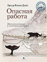 Опасная работа: Арктические дневники