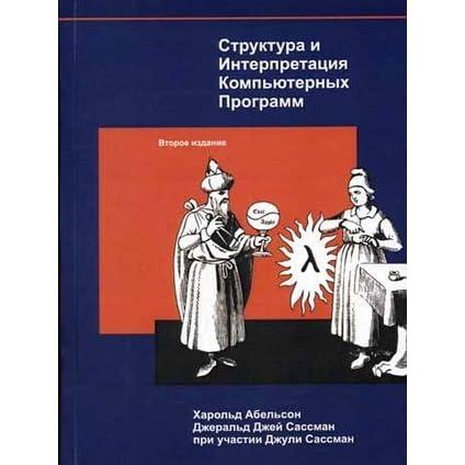 Sicp на русском fb2