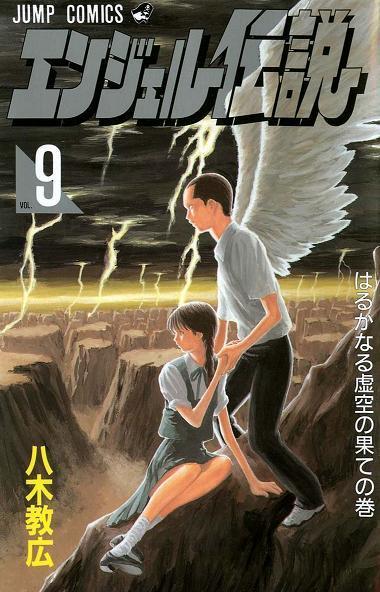 Angel Densetsu, Volume #9