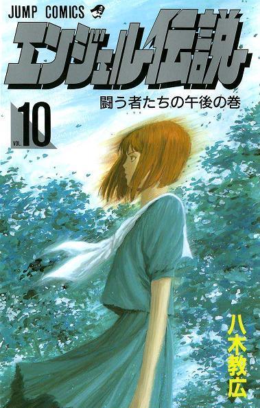 Angel Densetsu, Volume #10