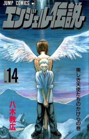 Angel Densetsu Volume 14 By Norihiro Yagi