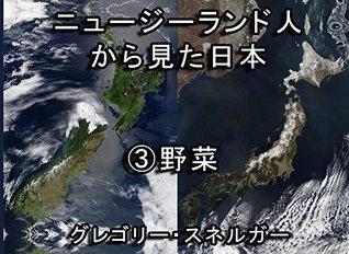 Nyuujiirandojin Kara Mita Nihon 3 - Yasai