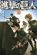進撃の巨人 18 [Shingeki no Kyojin 18]
