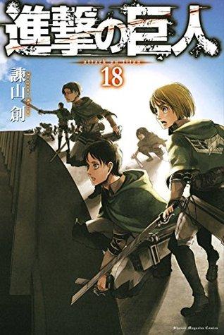 進撃の巨人 18 [Shingeki no Kyojin 18] (Attack on Titan, #18)