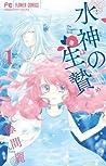 水神の生贄 1 [Suijin no Hanayome 1] (The Water Dragon's Bride, #1)