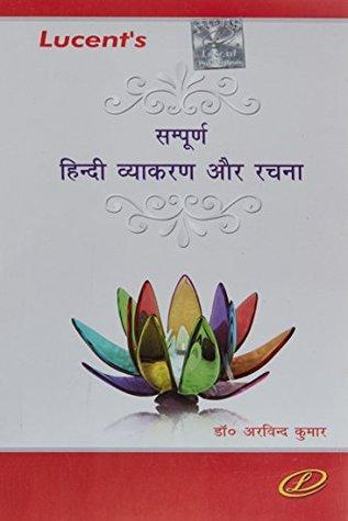 Lucent's Sampurna Hindi Vyakaran Aur Rachna by Arvind Kumar