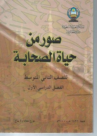 صور من حياة الصحابة الجزء الثالث By عبد الرحمن رأفت الباشا