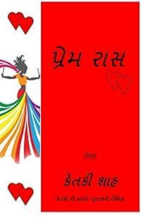 Prem Raas: Gujarati Edition