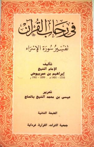 نتيجة بحث الصور عن تفسير الشيخ ابراهيم عمر بيوض