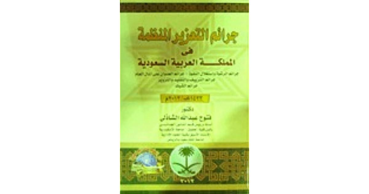 كتاب جرائم التعزير المنظمة في المملكة العربية السعودية pdf