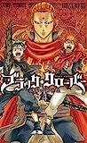 ブラッククローバー 4 [Burakku Kurōbā 4] (Black Clover, #4)