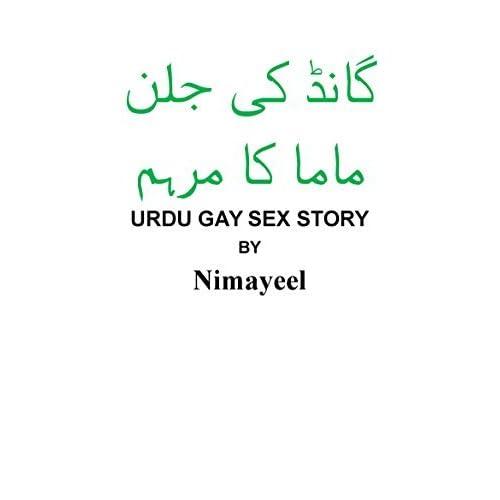 urdu story xxx gay
