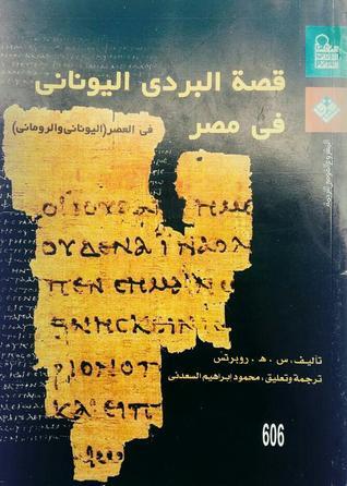 قصة البردي اليوناني في مصر