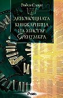 Денонощната книжарница на мистър Пенумбра (Mr. Penumbra's 24-Hour Bookstore, #1)