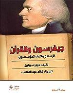 جيفرسون والقرآن: الإسلام والآباء المؤسسون