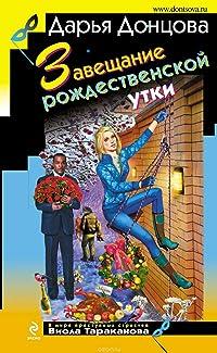 Завещание рождественской утки (Виола Тараканова, #34)