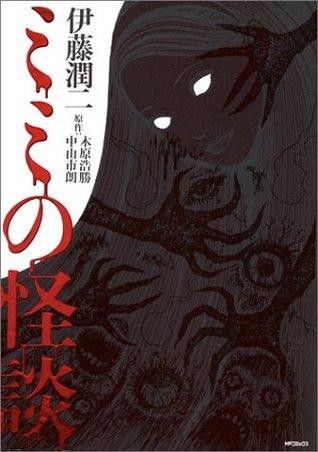 Mimi's Ghost Stories; ミミの怪談; Mimi no Kaidan