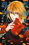 薔薇王の葬列 5 [Baraou no Souretsu 5] (Requiem of the Rose King, #5)