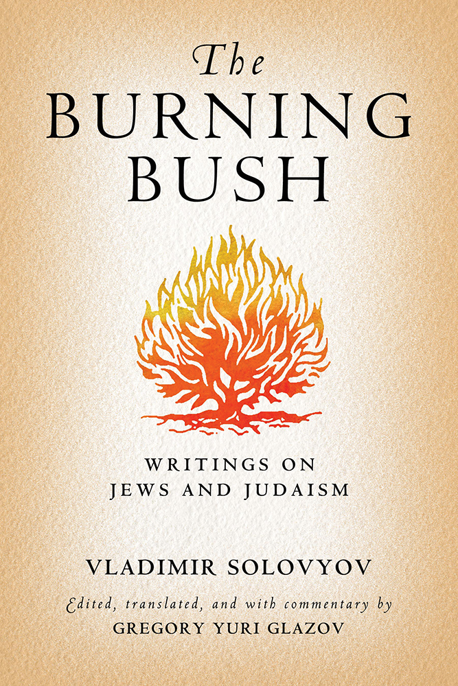 The Burning Bush Writings on Jews and Judaism