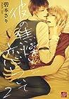 彼の焦燥と恋について 2 [Kare no Shousou to Koi ni Tsuite 2] by Sari Aomoto