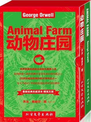 Animal Farm =《动物庄园》(英汉双语版 套装2本)(与《1984》齐名的反乌托邦文学代表作) (最新经典权威译本)