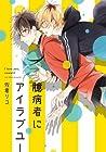 臆病者にアイラブユー [Okubyoumono ni I Love You] by Riko Sakura
