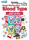 Simple Thinking About Blood Type: Animation Book