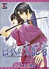 Hakui No Shihaisha by Chouko Kabutomaru