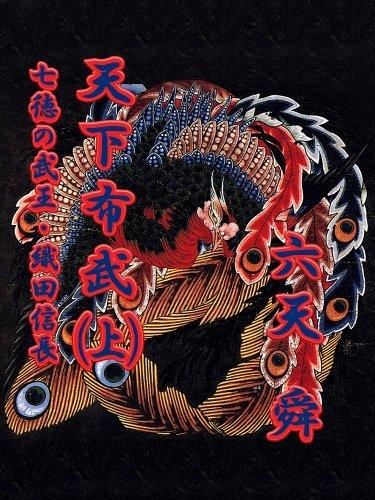 tenkafubu  by  rokuten shun