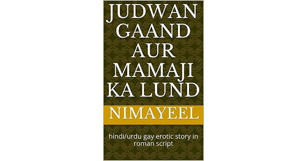 Judwan Gaand Aur Mamaji Ka Lund Hindiurdu Gay Erotic Story In Roman Script By Nimayeel-3318