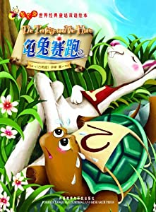 The Tortoise and the Hare (Firefly Picture Books: Bilingual Classic Fairy stories) (English-Chinese Bilingual Edition)